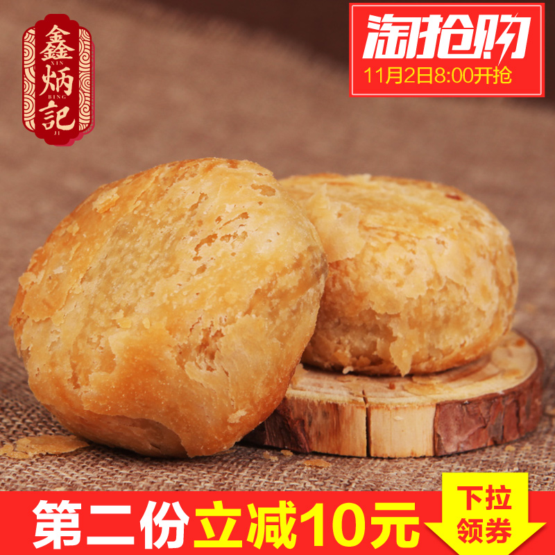 鑫炳记绿豆饼山西特产传统糕点零食小吃绿豆糕点心整箱50g*12