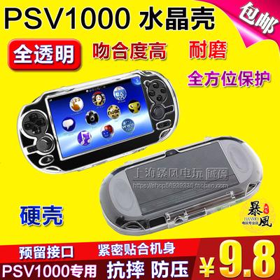包邮 PSV1000水晶盒 透明 PSV1000水晶壳 PSV1000保护壳 保护套