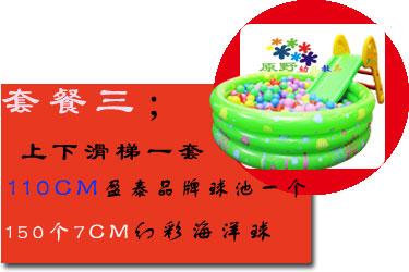 Цвет: Слайд мяч бассейн пакет 3
