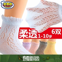 巴布豆宝宝网眼袜子女童男童夏季薄款透气松口纯棉1-3岁小童儿童