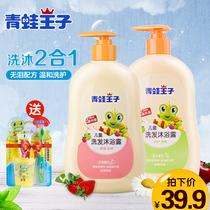 青蛙王子儿童二合一洗发沐浴露480ml温和不刺激小孩宝宝正品2瓶装