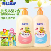 青蛙王子儿童洗发沐浴露二合一480ml水果牛奶2瓶装温和不刺激