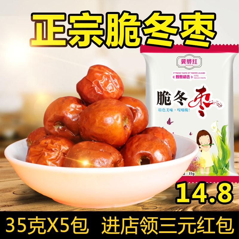 冀骅红酥脆冬枣35gx5袋无核即食干果零食脆枣干枣子正宗黄骅特产