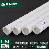 正品 PPR冷热水管 管材 4分20 6分25 1寸32 水管 pp水管管件配件