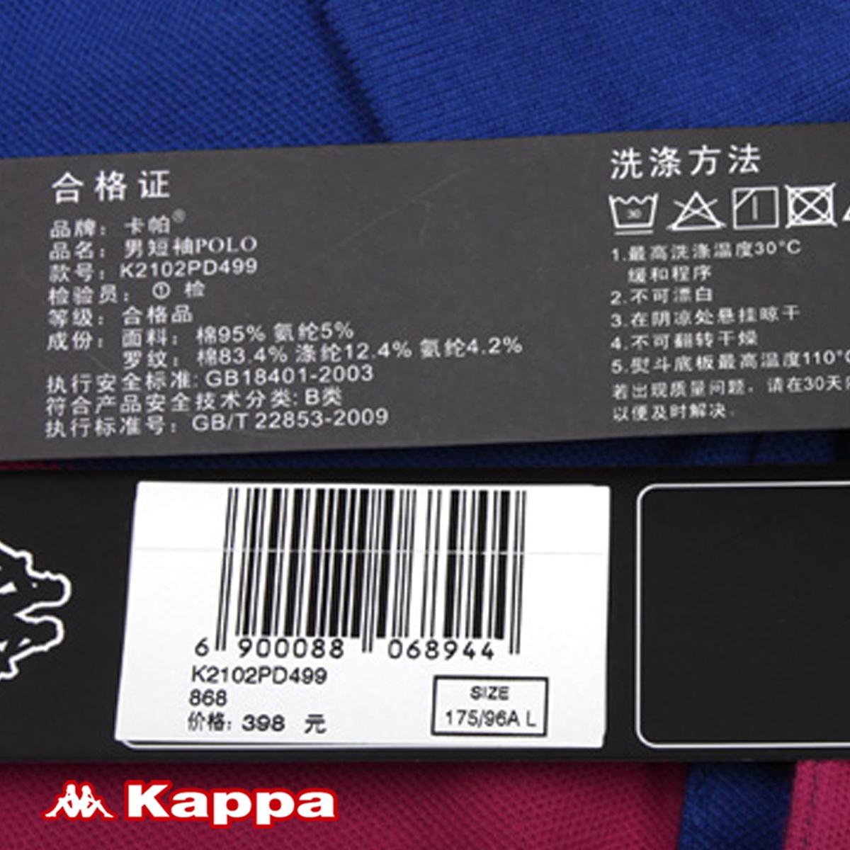 Спортивная футболка KAPPA K2102PD499 /868 POLO K2102PD499-868 Отложной воротник Короткие рукава ( ≧35cm ) Логотип бренда