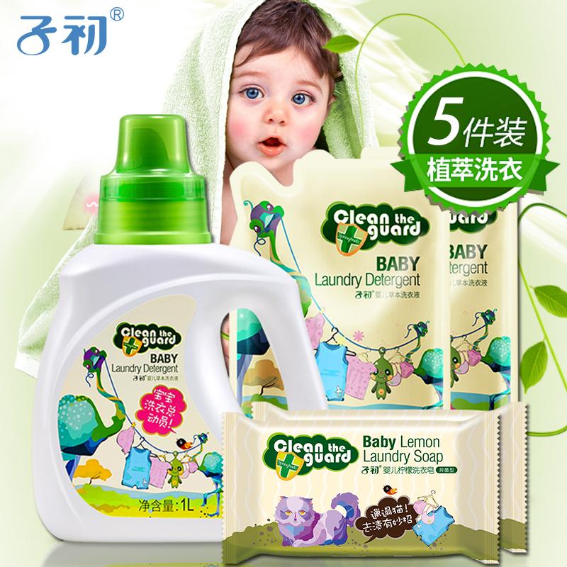 【天天特价】子初婴儿洗衣液新生儿宝宝专用抑菌无荧光剂补充袋装