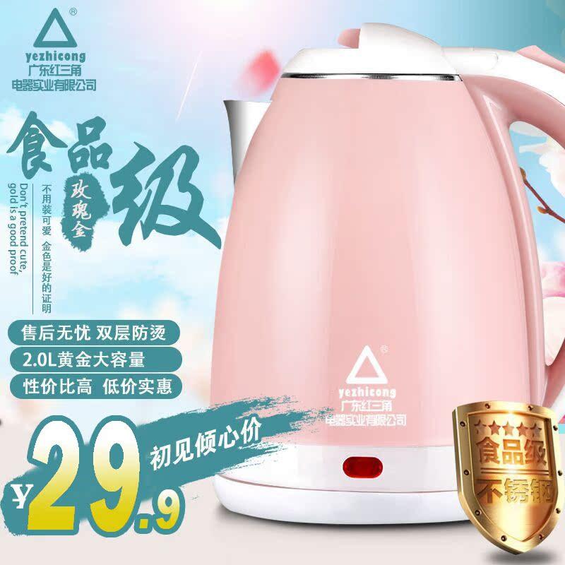 【天天特价】家用正品双层防烫电热水壶食品级不锈钢电水壶烧水壶