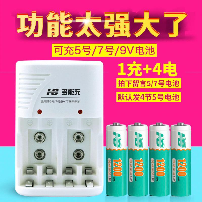HB5号充电电池充电器套装配4节五号电池包邮5号7号通用可充七号9v