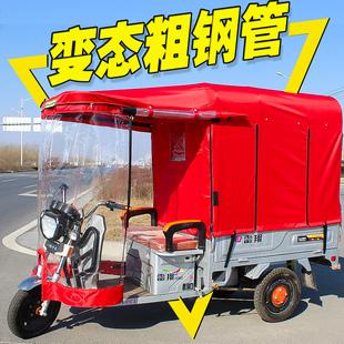 电动三轮车雨棚车篷全封闭加厚防晒摩托遮雨棚电瓶三轮车车棚雨篷