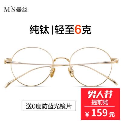 曼丝眼镜是牌子吗,曼丝眼镜怎么样
