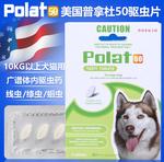 美国Polat普拿杜10kg中大型犬狗狗体内驱虫药寄生虫蛔虫药