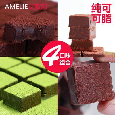 纯可可脂轻手工4口味巧克力礼盒装送女友零食生日礼物
