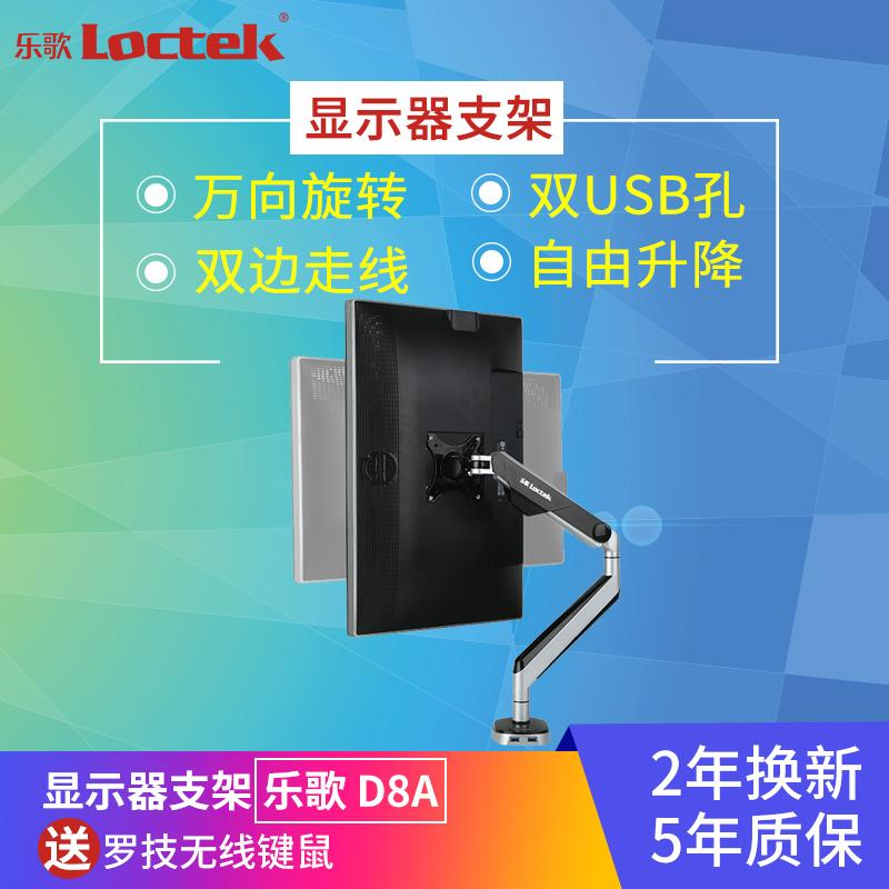乐歌 D8A 显示器支架 桌面万向旋转升降 电脑支架 伸缩臂壁挂架