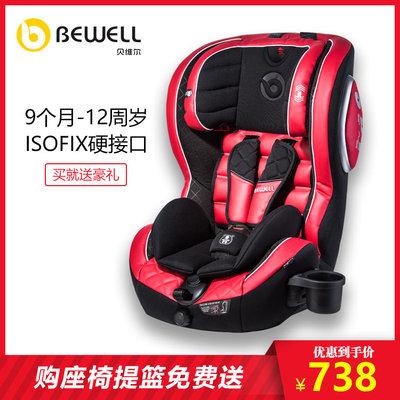 bewell安全座椅网店地址,bewell安全座椅怎么样