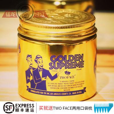 美国TWO FACE双面理发馆男士超强定型发油GOLDEN SUPREME黄金至尊