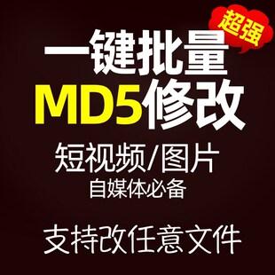 MD5修改器一键批量短视频消重自媒体工具图片去重复软件抖音快手