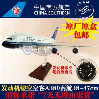 (Free shipping) Airbus A380 China Southern Airlines, China Southern Airlines 38cm47cm simulation aircraft model airplane model aircraft