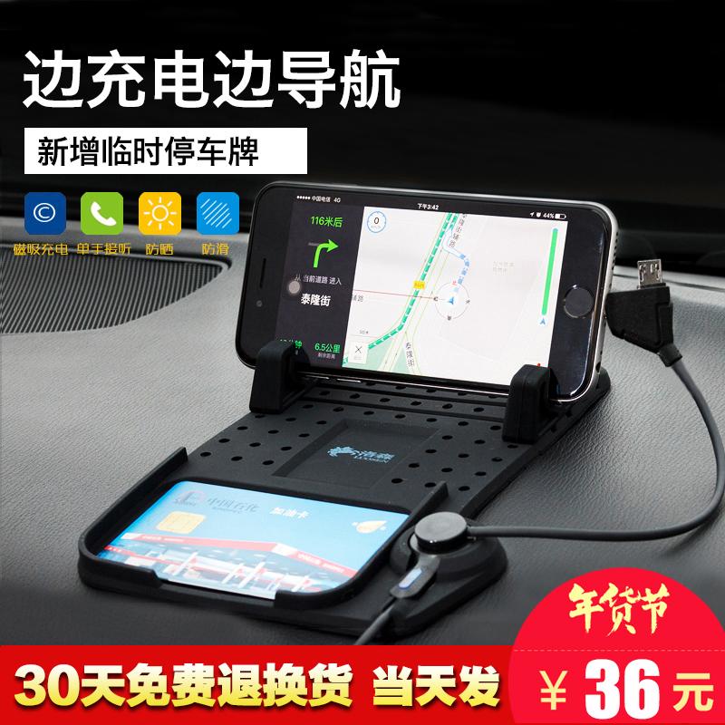 多功能车载手机支架 仪表台座创意汽车内导航仪车上苹果67充电器