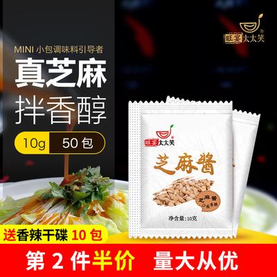 旺宴太太笑纯芝麻酱小包10克*50包热干面酱料凉皮调料火锅蘸酱料