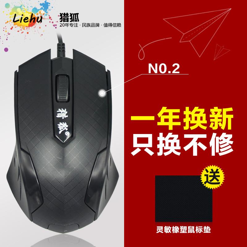 家用办公USB/PS2接口光电联想游戏鼠标台式机笔记本外设有线鼠标