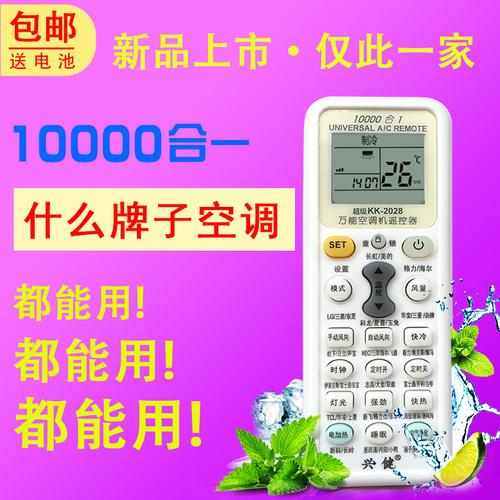 万能空调遥控器通用 美的海尔海信志高科龙奥克斯TCL长虹等品牌通用空调遥控器格力空调遥控器空调遥控器 美的空调遥控器美的 万能 通用美的空调遥控器志高空调遥控器