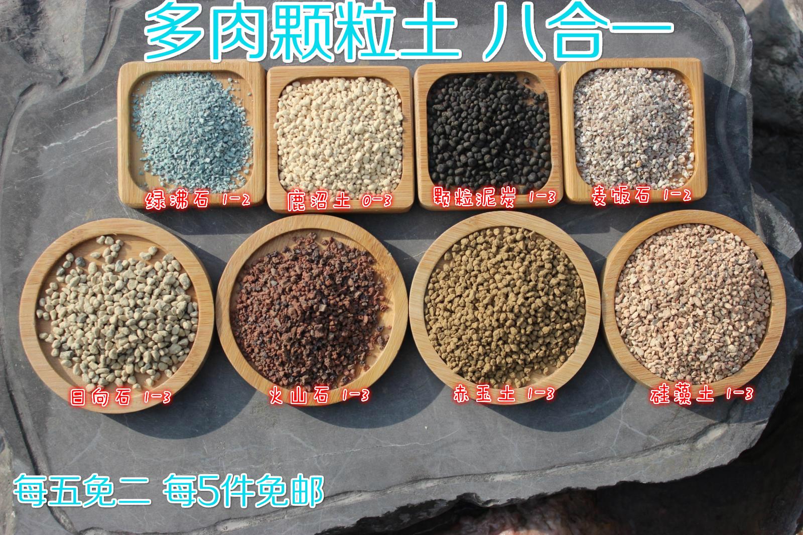每5免2送1 多肉土鹿沼土赤玉土硅藻土虹彩石麦饭石火山石绿沸石