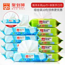 好孩子湿巾婴儿海洋湿巾木糖醇手口湿巾新生儿湿纸巾带盖80片*10