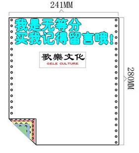 Печатная бумага Синий Кларион-241-3 трехуровневой Tri компьютер поставки Dan Zhen распечатать 10 мешков бумажных почты