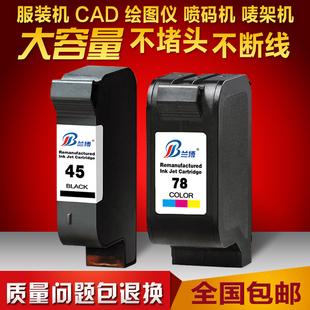 兰博兼容惠普45墨盒CAD服装绘图仪墨盒喷码机HP51645A 1280 1180C
