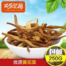 福建德化黄花菜 金针菜|农家土特产干货 清香无硫 250g 包邮