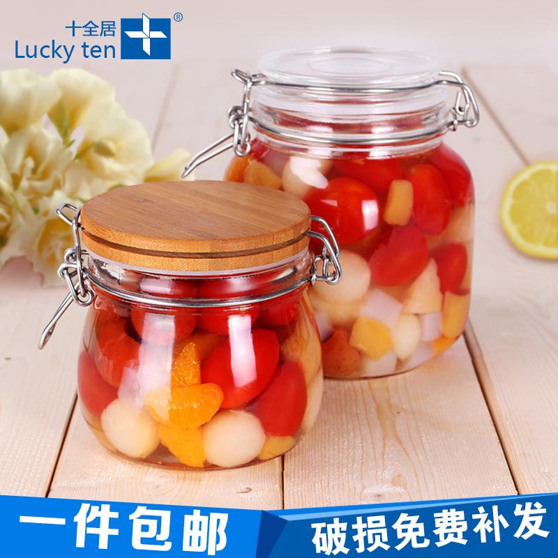 十全居玻璃密封罐储物罐柠檬蜂蜜玻璃瓶酵素茶叶奶粉罐子泡菜坛子