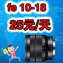 微单出租 索尼 E 10-18mm F4 镜头 超广角 深圳上海发货 全国出租