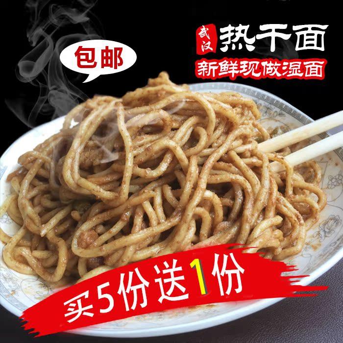 『李婆婆』现做武汉热干面 新鲜湿碱面条 速食方便面 300g买5送1