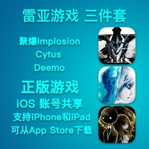 聚爆Implosion Cytus Deemo 正版iOS游戏 iPhone/iPad 账号共享