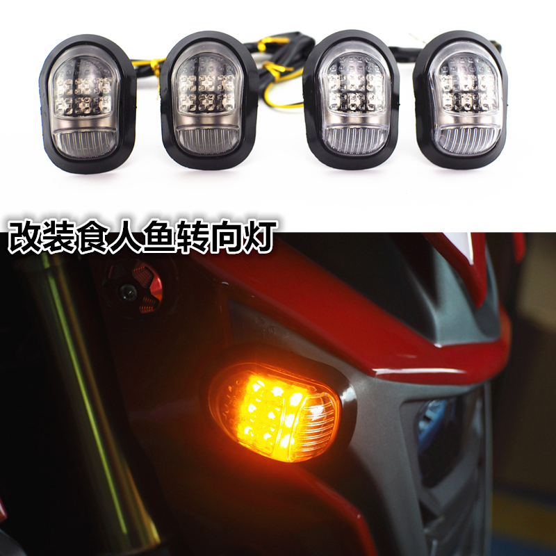 摩托车改装配件MSX125 小猴子M3转向灯BWS 鸭子转弯灯方向灯 转灯