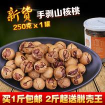 16年新货临安手剥山核桃小核桃原味奶油大籽特产坚果250g罐装包邮