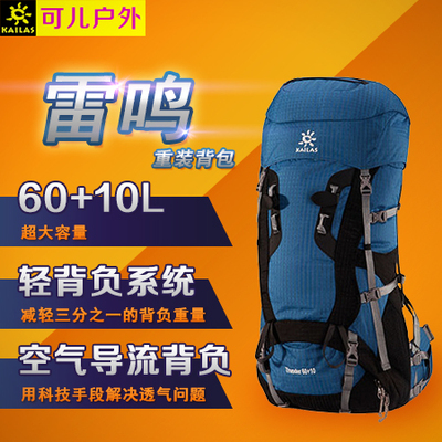 New Kaile stone outdoor hiking backpack reloading thunderous 60 + 10L ultra-wearable mountaineering bag DA200001