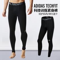 正品阿迪达斯篮球跑步健身服男子防寒保暖运动训练紧身速干长裤
