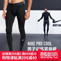 耐克pro紧身长裤足球篮球跑步健身裤速干透气弹力运动训练男裤子