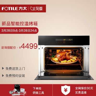 方太的蒸箱实用性怎样,又买方太嵌入式烤箱的吗