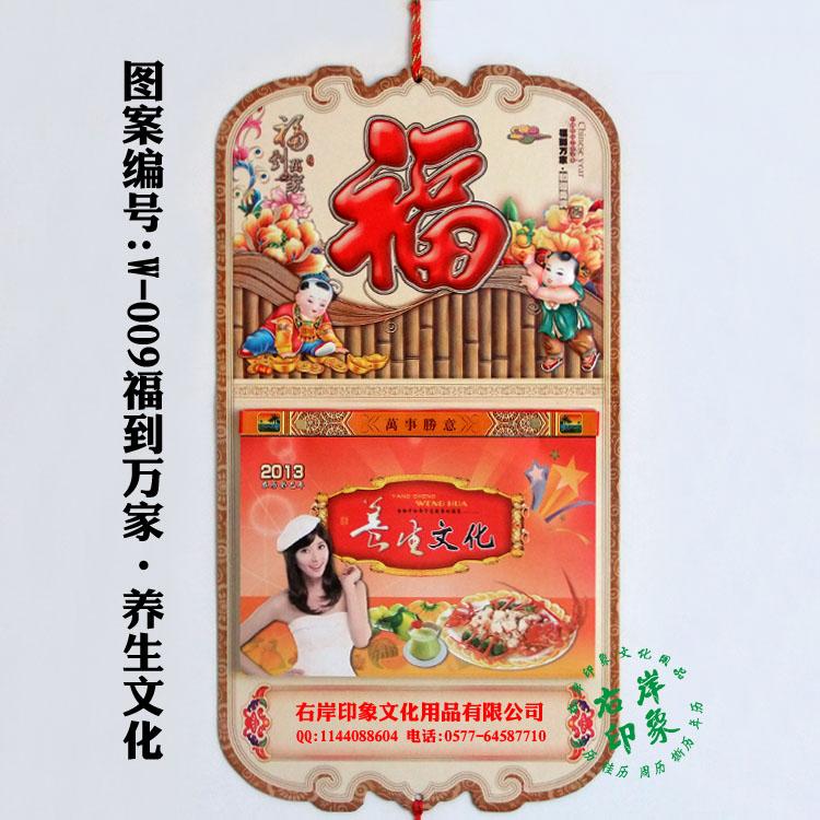 Календарь Zi Yu W005/011 W005-011