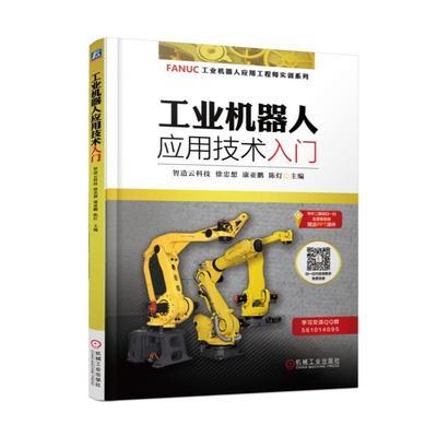 【赠视频+PPT】 工业机器人应用技术入门 工业机器人操作与编程技术 FANUC工业机器人操作方法书籍 机器人应用工程师实训