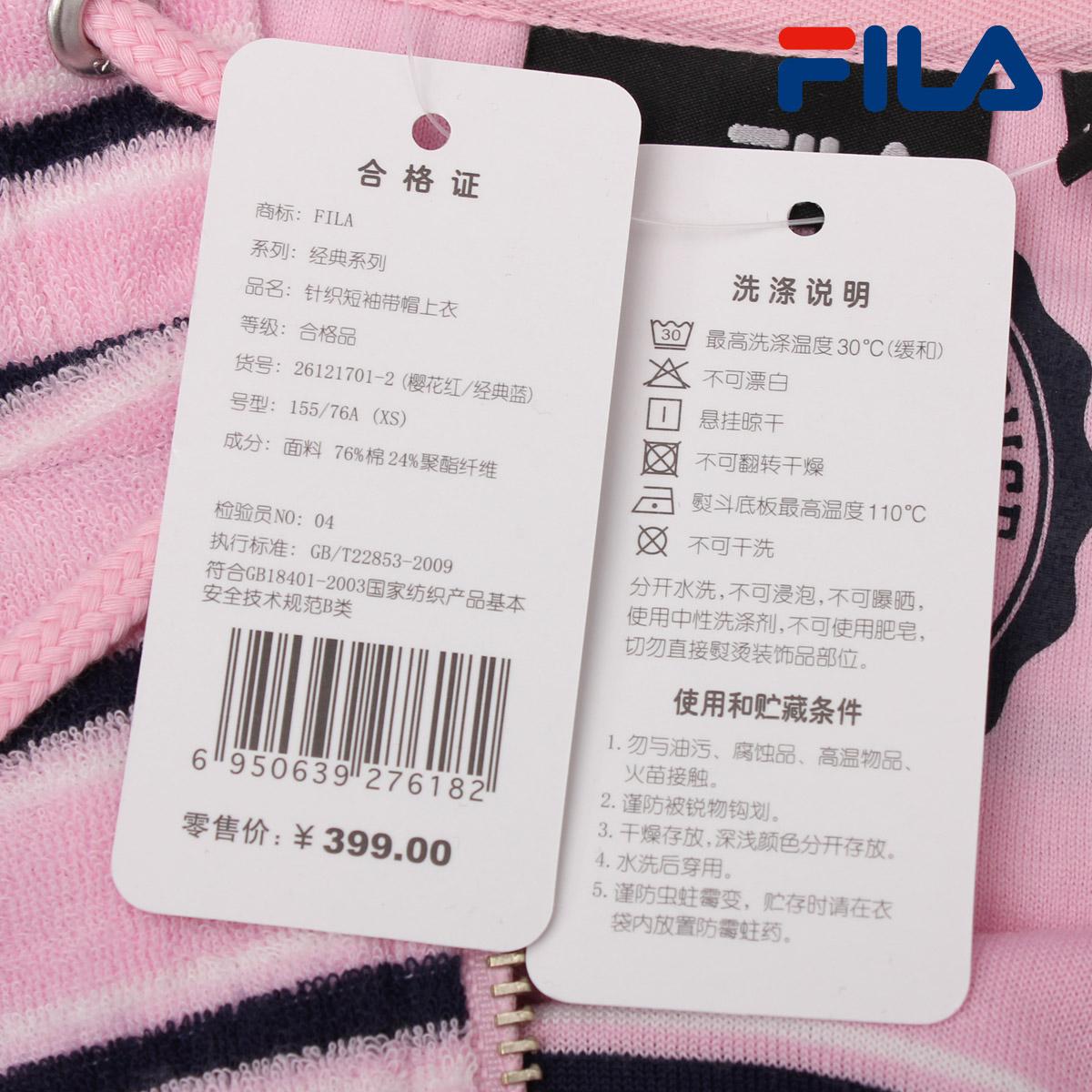 Спортивная куртка Fila 26121701/2 26121701-2 Женские
