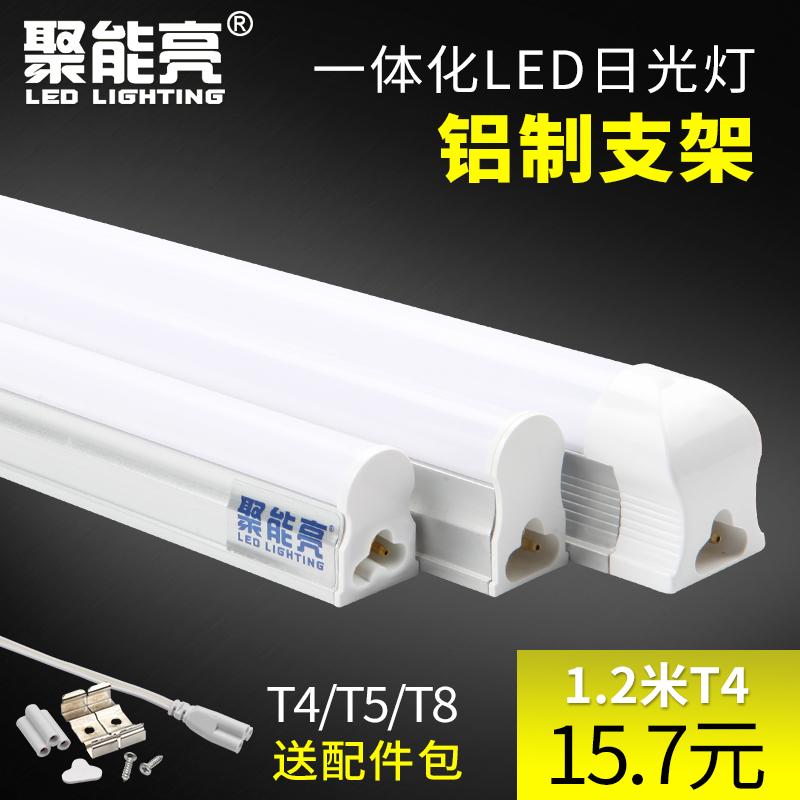 聚能亮T4/T5/T8led灯管一体化日光灯条全套节能支架灯箱展柜光管