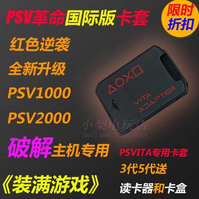 新品PSV卡套 PSVITA记忆卡 内存卡 记忆棒 储存卡 PSVTF卡托 包邮