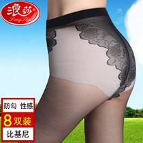 8双 浪莎比基尼丝袜女连裤袜防勾丝超薄款肉色大码显瘦性感黑丝袜