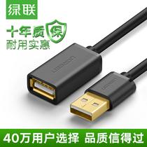 绿联usb延长线公对母电脑U盘鼠标键盘usb2.0加长数据连接线1米3米