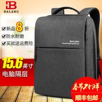 巴朗商务男士双肩包 时尚潮流大学生简约书包休闲大容量电脑背包