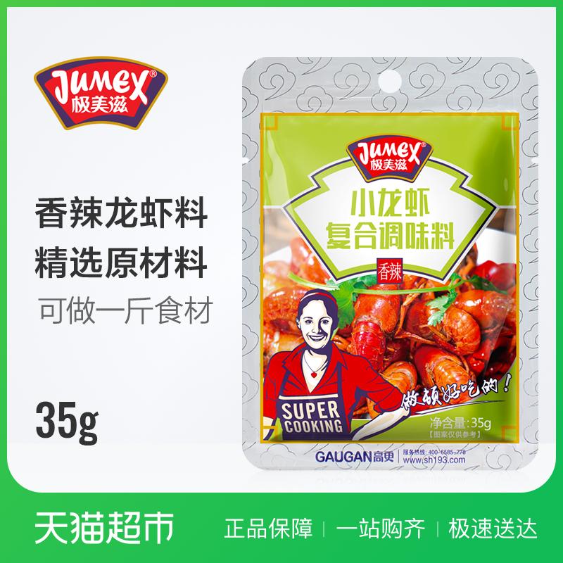 极美滋香辣小龙虾复合调味料35g盱眙十三香龙虾调料
