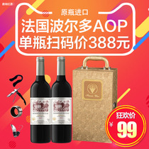法国原瓶进口红酒AOP级别干红葡萄酒 皮盒礼盒装双支装抢购促销